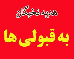 برگزاری مراسم عزاداری اربعین حسینی(ع) در مصلای الغدیر خرم آباد